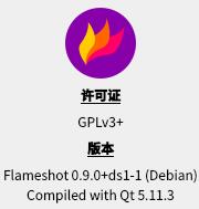 flameshot/version0.9.0+ds1-1